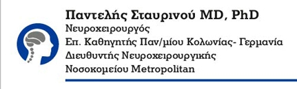 nevroxeirourgos